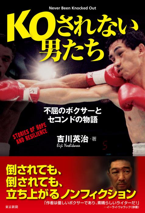 KOされない男たち 不屈のボクサーとセコンドの物語-電子書籍-拡大画像