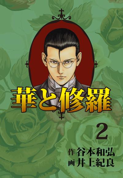 華と修羅(2)-電子書籍