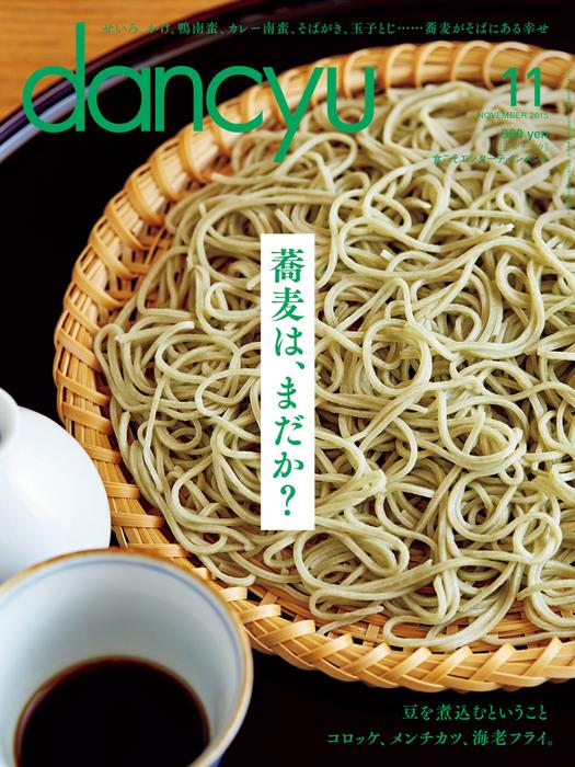 dancyu 2015年11月号-電子書籍-拡大画像