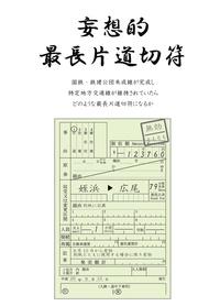 妄想的最長片道切符-電子書籍
