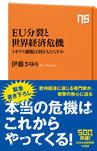 EU分裂と世界経済危機 イギリス離脱は何をもたらすか-電子書籍
