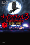 ナイスヴィル3 悪夢の終焉 上-電子書籍