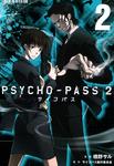 PSYCHO-PASS サイコパス 2 2巻-電子書籍