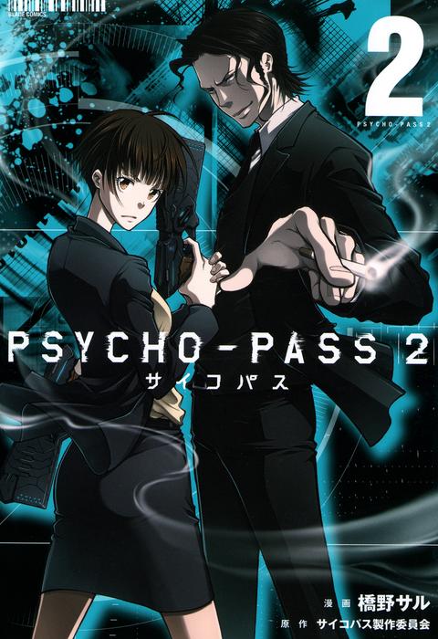PSYCHO-PASS サイコパス 2 2巻拡大写真