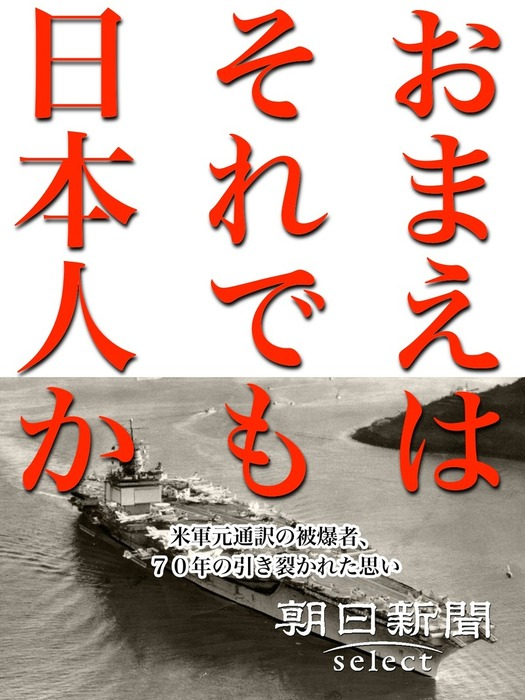 お前はそれでも日本人か 米軍元通訳の被爆者、70年の引き裂かれた思い拡大写真