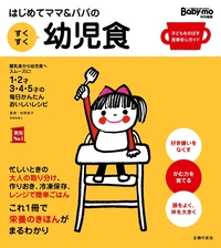 はじめてママ&パパの すくすく幼児食-電子書籍