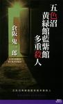 五色沼黄緑館藍紫館多重殺人-電子書籍