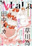 AneLaLa Vol.14-電子書籍