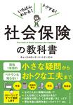 社会保険の教科書-電子書籍