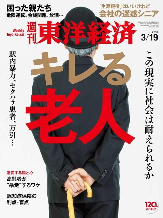 週刊東洋経済 2016年3月19日号拡大写真