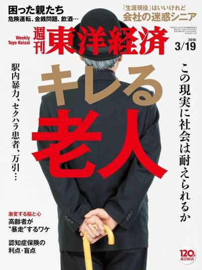 週刊東洋経済 2016年3月19日号-電子書籍