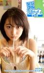 <デジタル週プレ写真集> 武田玲奈「100メートル先の片想いから20センチ手前の恋。」-電子書籍