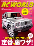 RC WORLD 2016年5月号 No.245-電子書籍