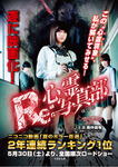 Re:心霊写真部-電子書籍