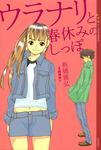ウラナリと春休みのしっぽ-電子書籍