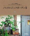 ノスタルジックガーデンII : ビターな雑貨とナチュラルなグリーンが心地いい-電子書籍