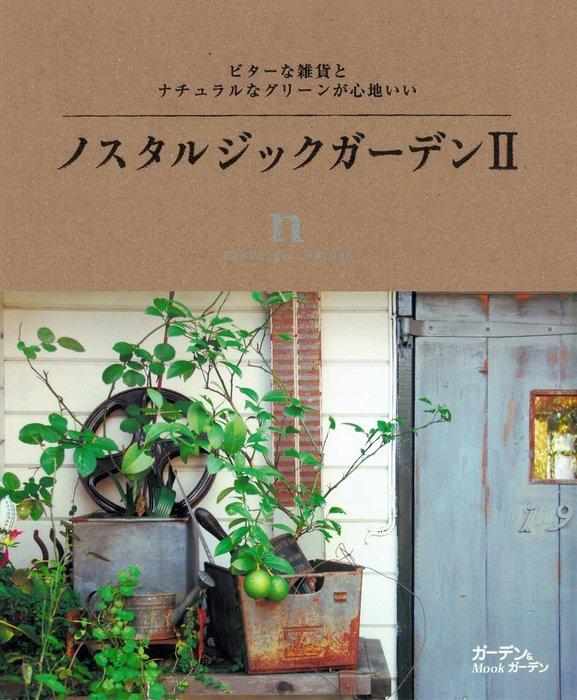 ノスタルジックガーデンII : ビターな雑貨とナチュラルなグリーンが心地いい拡大写真