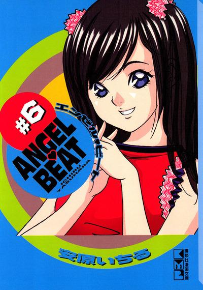 ANGEL BEAT(6)-電子書籍