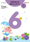 6月生まれの赤ちゃんガイド-電子書籍