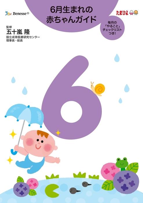 6月生まれの赤ちゃんガイド-電子書籍-拡大画像