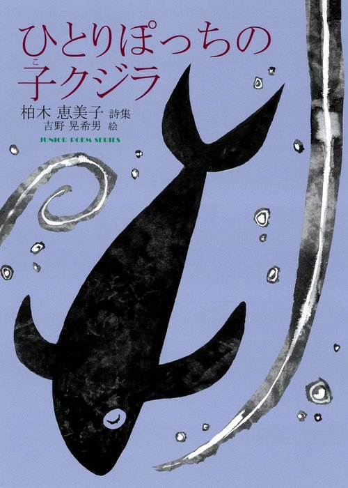 ひとりぽっちの子クジラ拡大写真