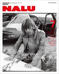 NALU 2015年7月号 No.97-電子書籍