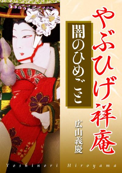 やぶひげ祥庵 闇のひめごと-電子書籍