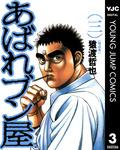 あばれブン屋 3-電子書籍