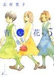 青い花(5)-電子書籍