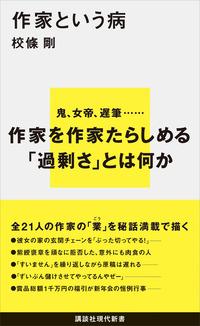 作家という病-電子書籍