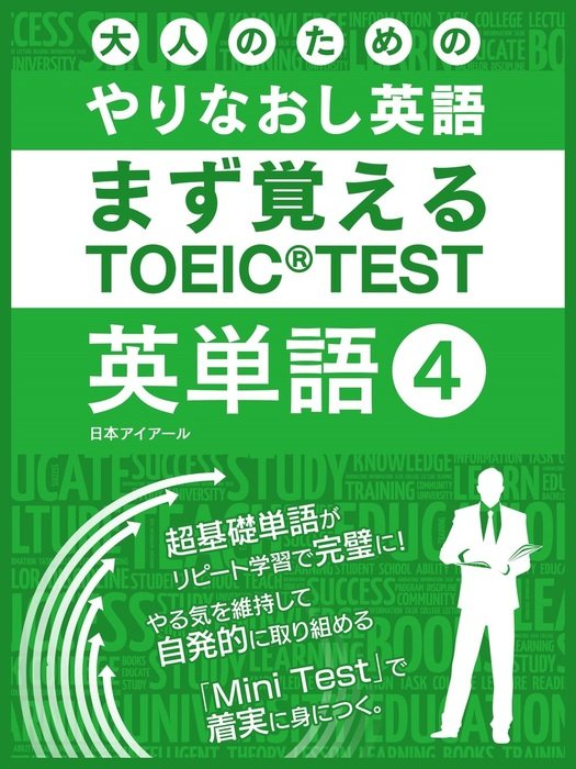 大人のためのやりなおし英語 まず覚える TOEIC TEST 英単語 vol.4拡大写真