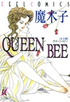 QUEEN BEE ―女王蜂―-電子書籍