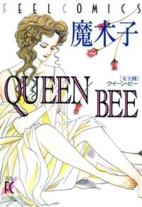 QUEEN BEE ―女王蜂―