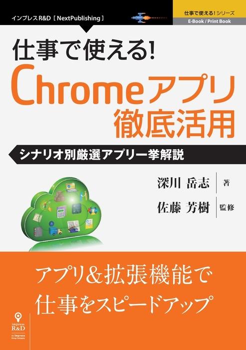 仕事で使える!Chromeアプリ徹底活用 シナリオ別厳選アプリ一挙解説-電子書籍-拡大画像
