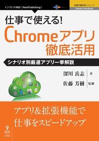 仕事で使える!Chromeアプリ徹底活用 シナリオ別厳選アプリ一挙解説