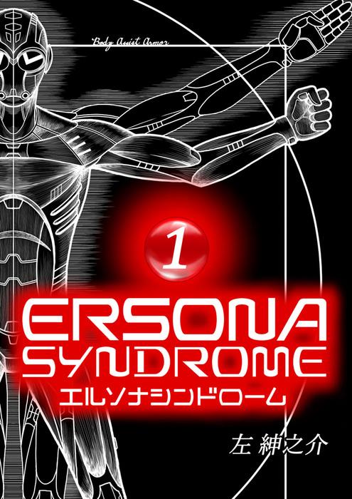 エルソナシンドローム 1巻-電子書籍-拡大画像
