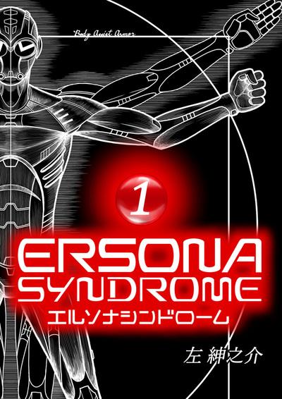 エルソナシンドローム 1巻-電子書籍