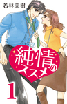 純情のススメ 1-電子書籍