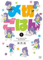 「〆切ごはん(まんがタイムKRコミックス)」シリーズ