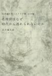 法月綸太郎ミステリー塾 日本編 名探偵はなぜ時代から逃れられないのか-電子書籍