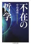 不在の哲学-電子書籍