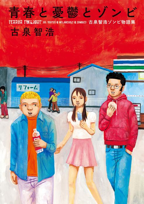 青春と憂鬱とゾンビーー古泉智浩ゾンビ物語集拡大写真