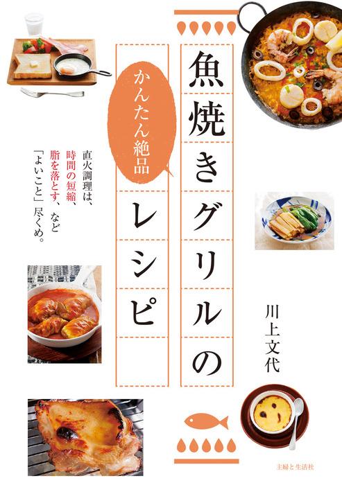 魚焼きグリルのかんたん絶品レシピ拡大写真