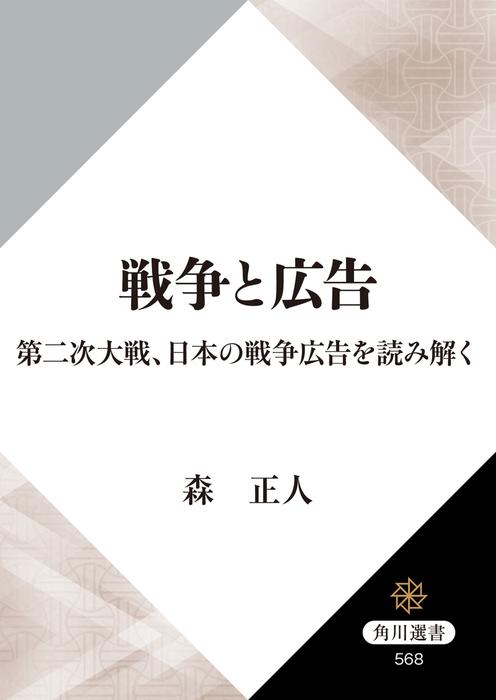 戦争と広告 第二次大戦、日本の戦争広告を読み解く-電子書籍-拡大画像