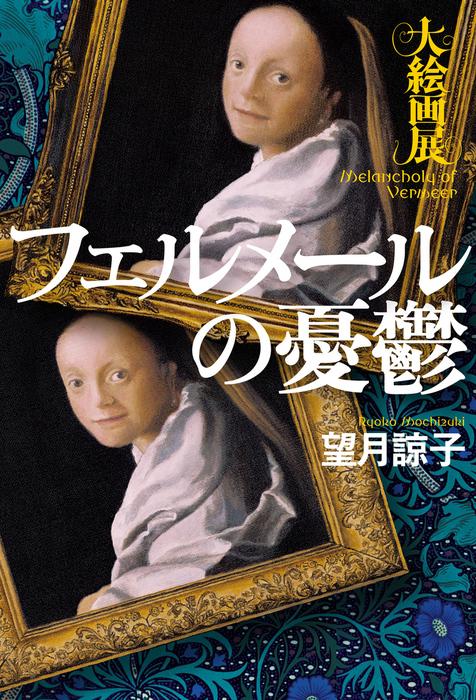 フェルメールの憂鬱~大絵画展~-電子書籍-拡大画像
