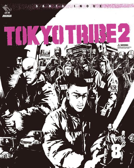 TOKYO TRIBE2 第8巻拡大写真