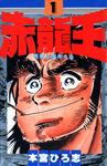 赤龍王 第1巻-電子書籍