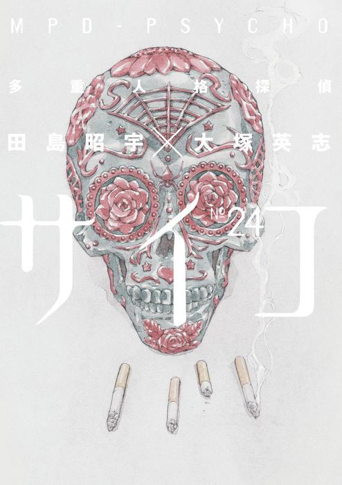 多重人格探偵サイコ(24)-電子書籍-拡大画像