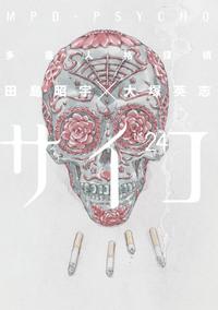 多重人格探偵サイコ(24)