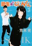 塾生★碇石くん(3)-電子書籍